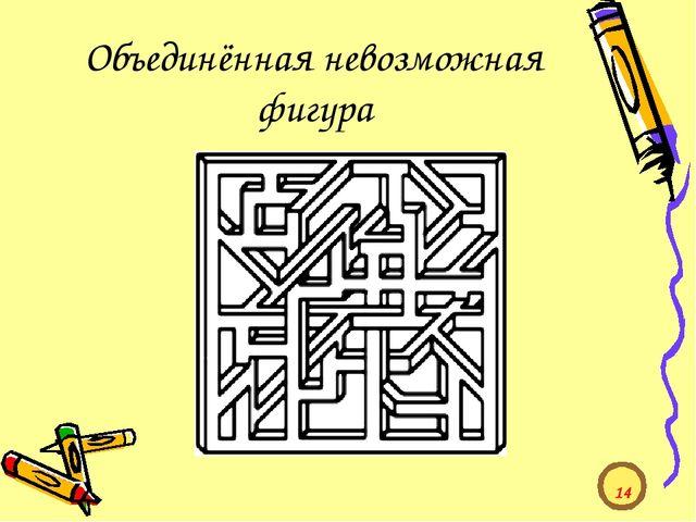 Объединённая невозможная фигура 14