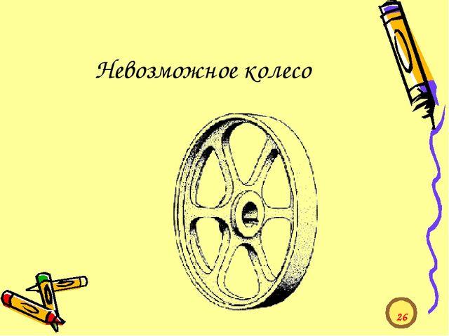Невозможное колесо 26