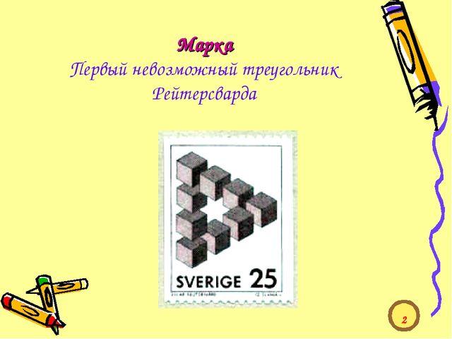 Марка Первый невозможный треугольник Рейтерсварда 2