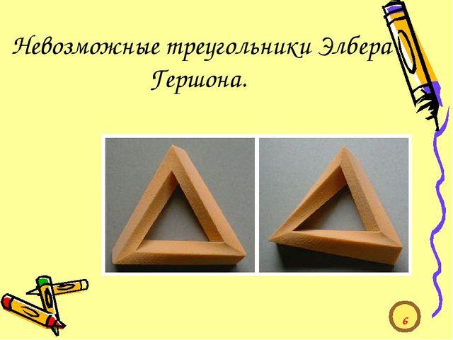 Невозможные треугольники Элбера Гершона. 6