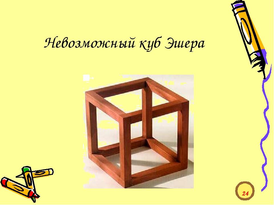 Невозможный куб Эшера 24