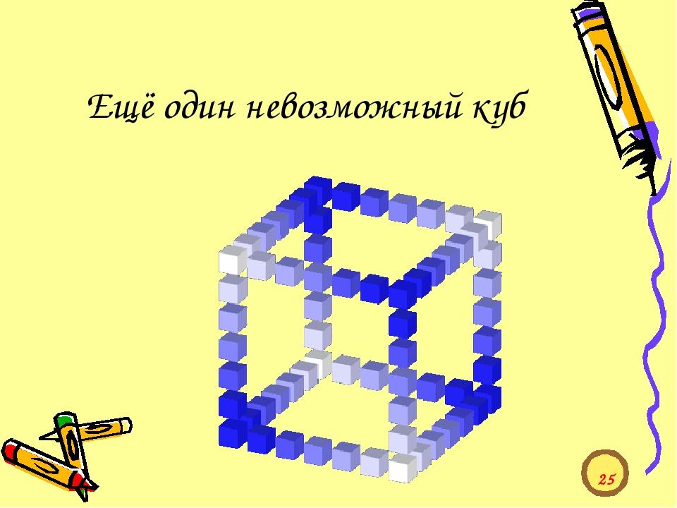 Ещё один невозможный куб 25