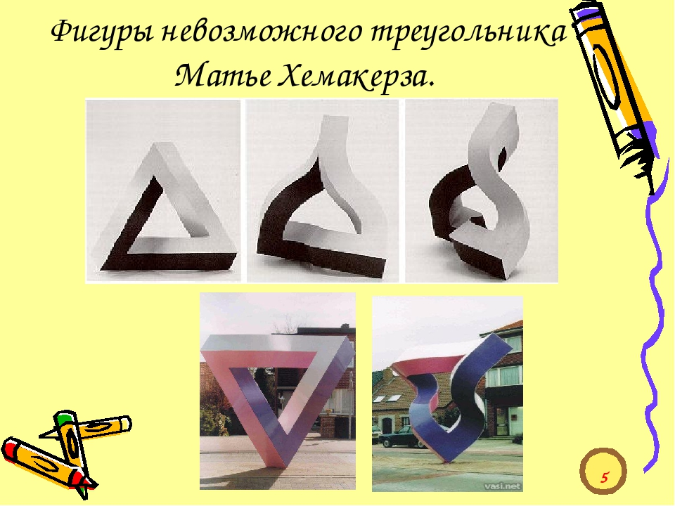 Фигуры невозможного треугольника Матье Хемакерза. 5