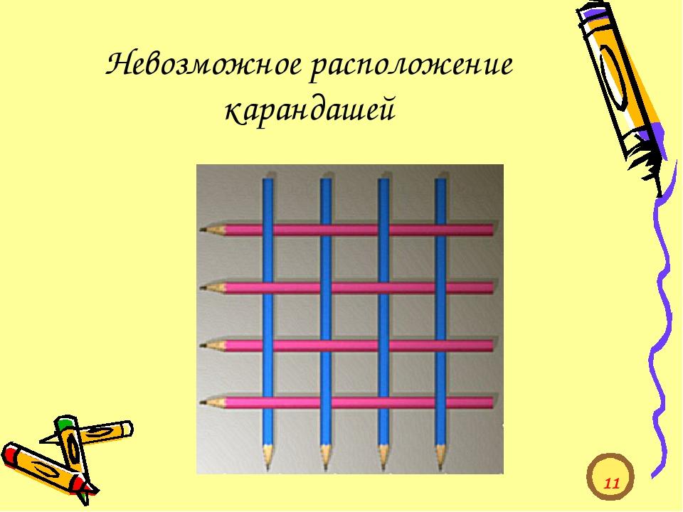 Невозможное расположение карандашей 11