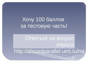Высший класс!!! Пройди 2 уровень (http://shcoolparallel.umi.ru/onlajn-klass/