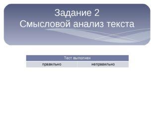Выполни тест на сайте «Решу ОГЭ» 596857. Номер теста вставляй в строку «Вари