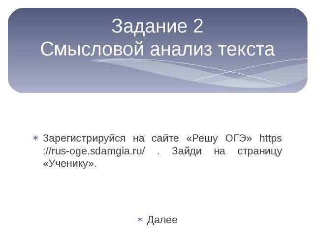 Задание 2 Смысловой анализ текста Тест выполнен правильно неправильно