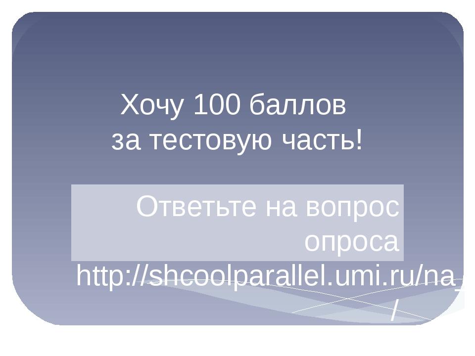 Высший класс!!! Пройди 2 уровень (http://shcoolparallel.umi.ru/onlajn-klass/...