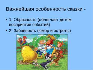 Важнейшая особенность сказки - 1. Образность (облегчает детям восприятие собы