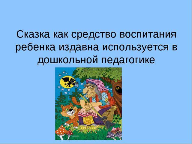 Сказка как средство воспитания ребенка издавна используется в дошкольной педа...