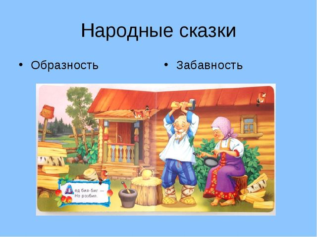 Народные сказки Образность Забавность