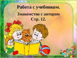 Работа с учебником. Знакомство с автором Стр. 12.
