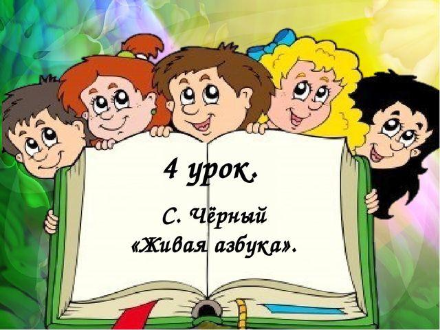 4 урок. С. Чёрный «Живая азбука».