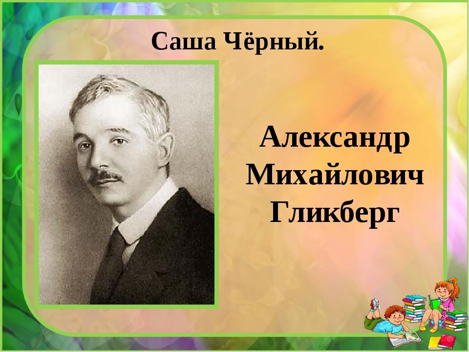 Александр Михайлович Гликберг Саша Чёрный.
