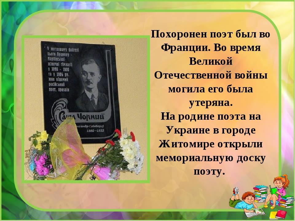 Похоронен поэт был во Франции. Во время Великой Отечественной войны могила ег...