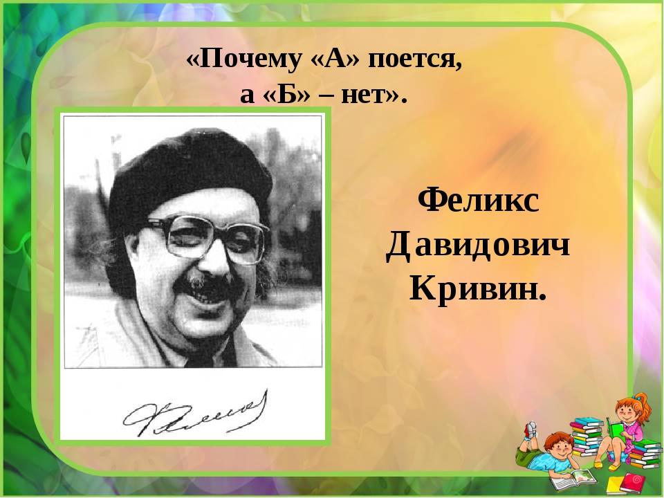 «Почему «А» поется, а «Б» – нет». Феликс Давидович Кривин.
