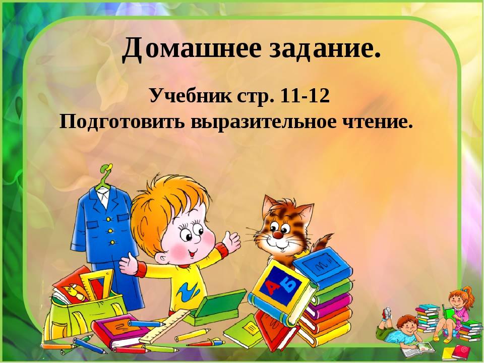 Домашнее задание. Учебник стр. 11-12 Подготовить выразительное чтение.