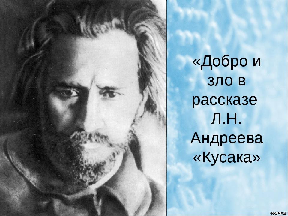 «Добро и зло в рассказе Л.Н. Андреева «Кусака»