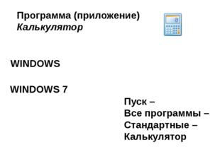 Пуск – Все программы – Стандартные – Калькулятор Программа (приложение) Кальк