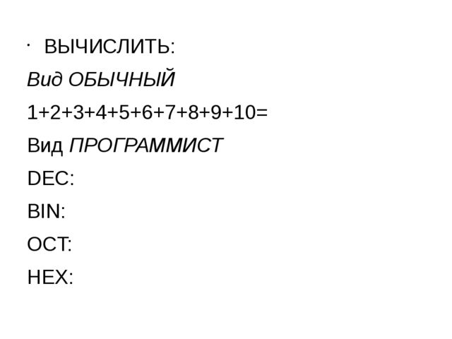 ВЫЧИСЛИТЬ: Вид ОБЫЧНЫЙ 1+2+3+4+5+6+7+8+9+10= Вид ПРОГРАММИСТ DEC: BIN: OCT: H...