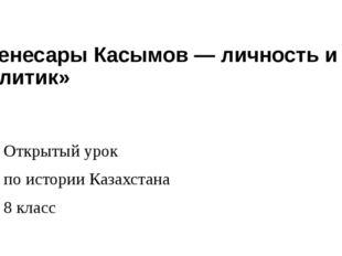 «Кенесары Касымов — личность и политик» Открытый урок по истории Казахстана 8