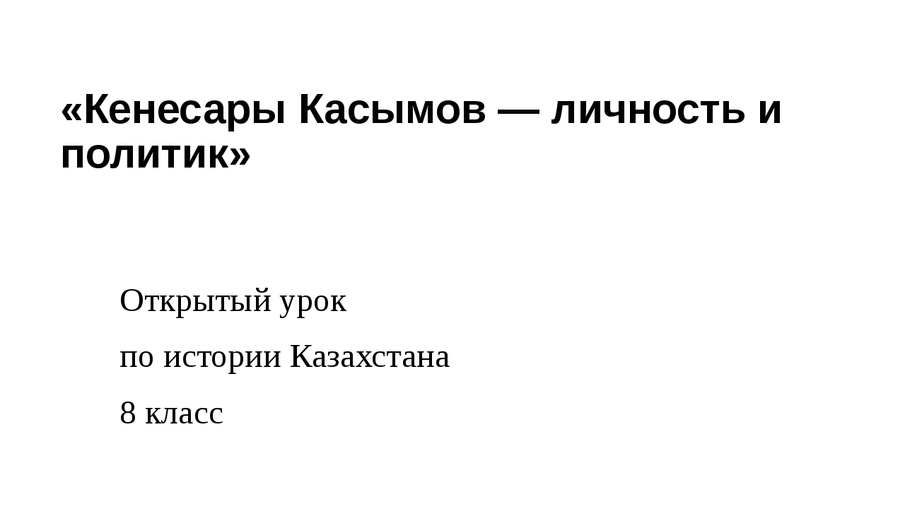 «Кенесары Касымов — личность и политик» Открытый урок по истории Казахстана 8...