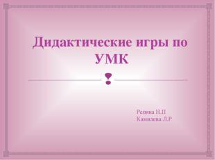 Дидактические игры по УМК Репина Н.П Камилева Л.Р 