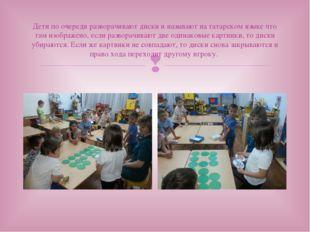 Дети по очереди разворачивают диски и называют на татарском языке что там изо