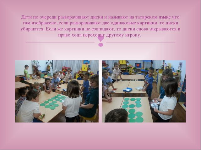 Дети по очереди разворачивают диски и называют на татарском языке что там изо...