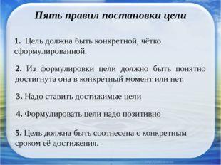 Пять правил постановки цели 5. Цель должна быть соотнесена с конкретным сроко