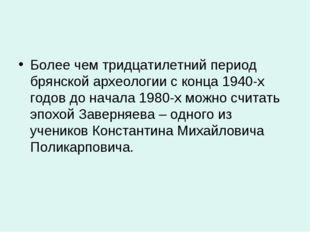 Более чем тридцатилетний период брянской археологии с конца 1940-х годов до н