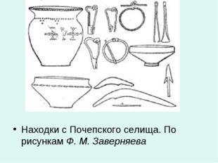 Находки с Почепского селища. По рисункам Ф. М. Заверняева