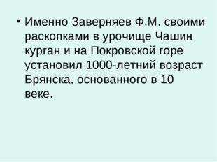 Именно Заверняев Ф.М. своими раскопками в урочище Чашин курган и на Покровско