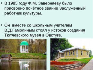 В 1985 году Ф.М. Заверняеву было присвоено почётное звание Заслуженный работн