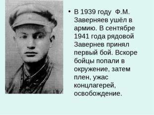 В 1939 году Ф.М. Заверняев ушёл в армию. В сентябре 1941 года рядовой Заверне