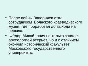 После войны Заверняев стал сотрудником Брянского краеведческого музея, где пр