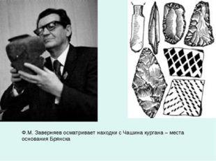 Ф.М. Заверняев осматривает находки с Чашина кургана – места основания Брянск