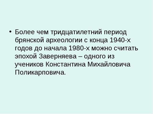 Более чем тридцатилетний период брянской археологии с конца 1940-х годов до н...