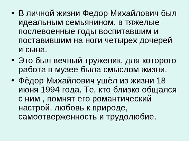 В личной жизни Федор Михайлович был идеальным семьянином, в тяжелые послевоен...