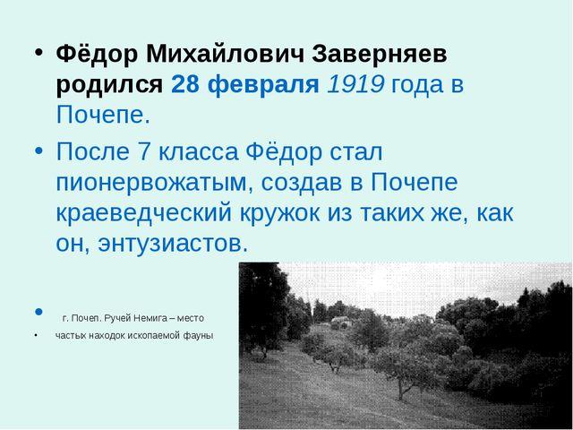 Фёдор Михайлович Заверняев родился 28 февраля 1919 года в Почепе. После 7 кла...
