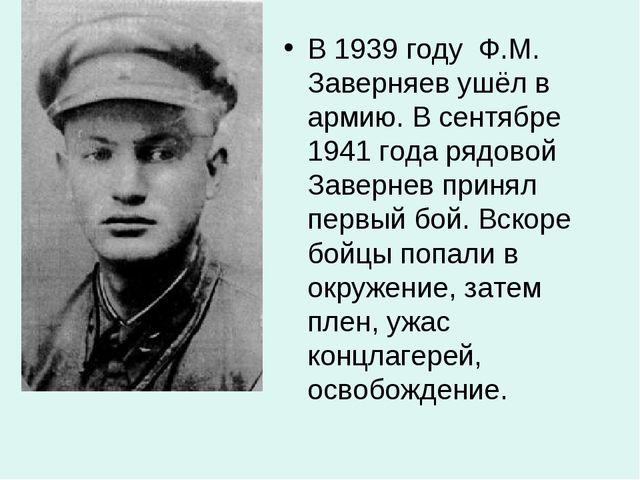 В 1939 году Ф.М. Заверняев ушёл в армию. В сентябре 1941 года рядовой Заверне...