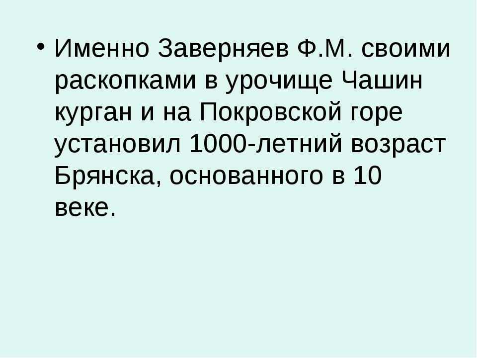 Именно Заверняев Ф.М. своими раскопками в урочище Чашин курган и на Покровско...