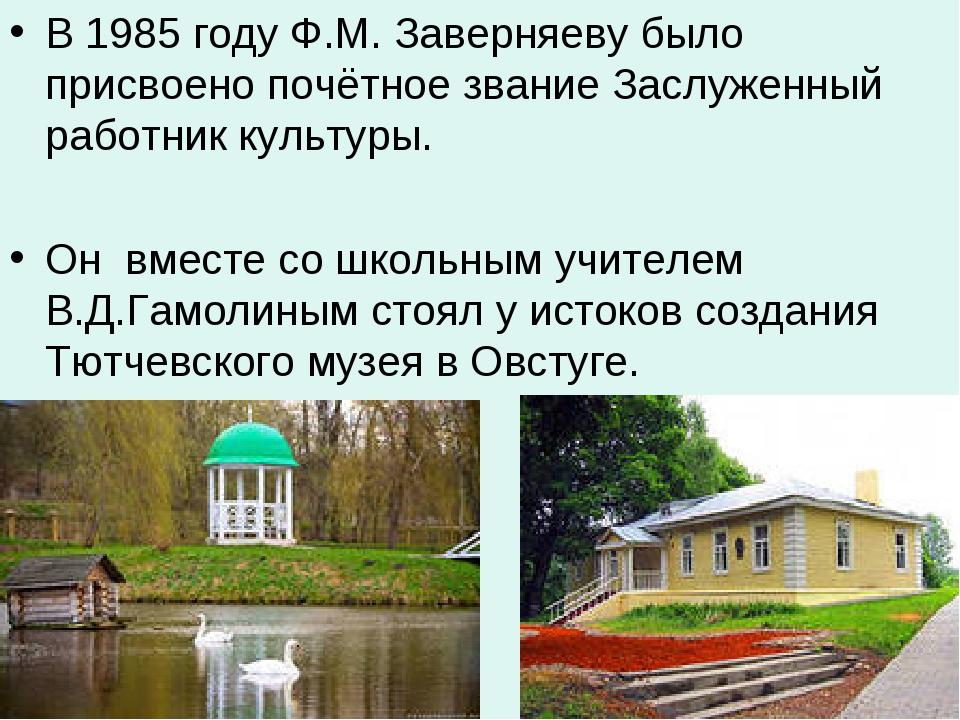 В 1985 году Ф.М. Заверняеву было присвоено почётное звание Заслуженный работн...