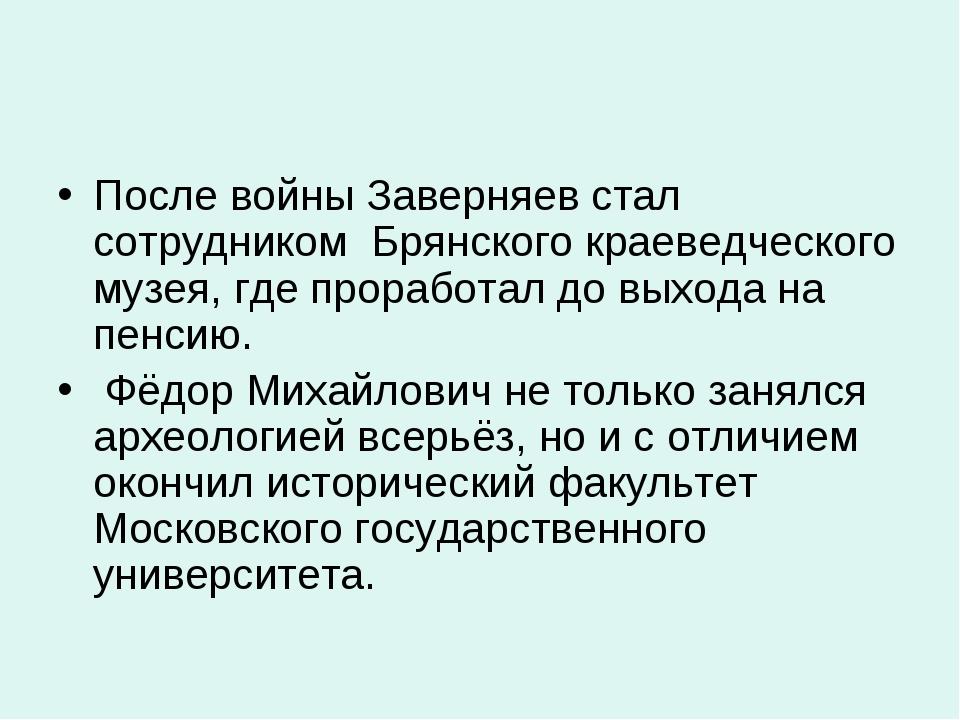 После войны Заверняев стал сотрудником Брянского краеведческого музея, где пр...