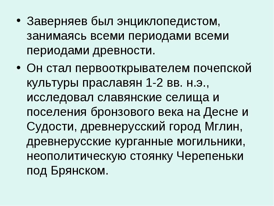 Заверняев был энциклопедистом, занимаясь всеми периодами всеми периодами древ...