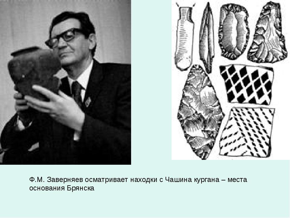 Ф.М. Заверняев осматривает находки с Чашина кургана – места основания Брянск...