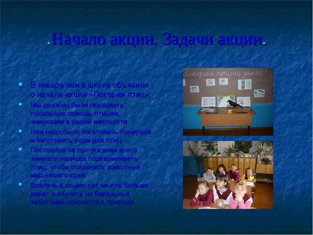 .Начало акции. Задачи акции. В январе нам в школе объявили о начале акции «По...
