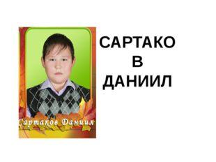 САРТАКОВ ДАНИИЛ
