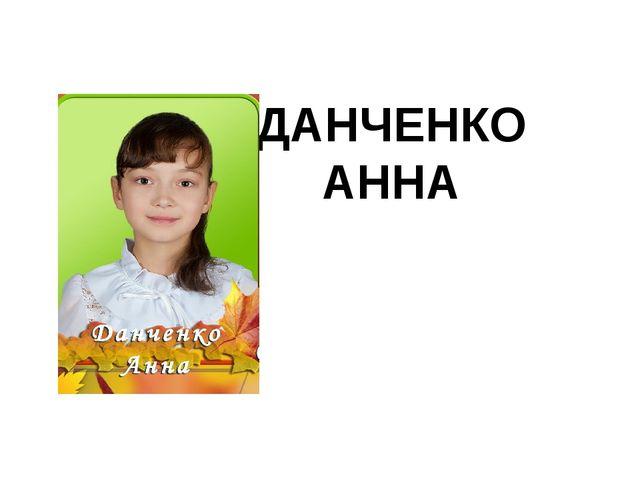 ДАНЧЕНКО АННА