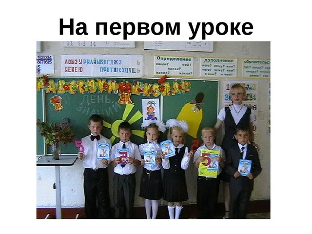 На первом уроке